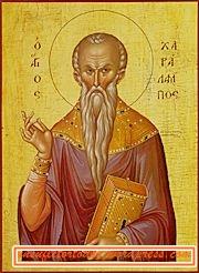 Sfantul Haralambie (unsufletortodox)